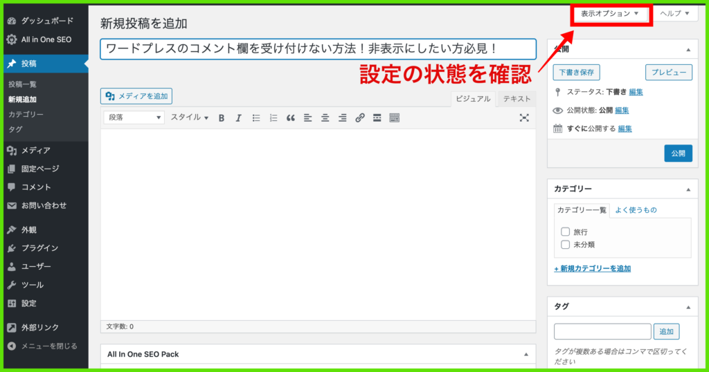WordPressの設定